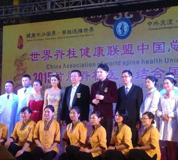 世界脊柱健康联盟中国总会(筹) 暨首届医养结合国际论坛