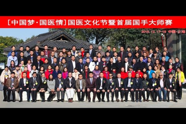 【中国梦 国医情】国医文化节暨首届国手大师赛合影